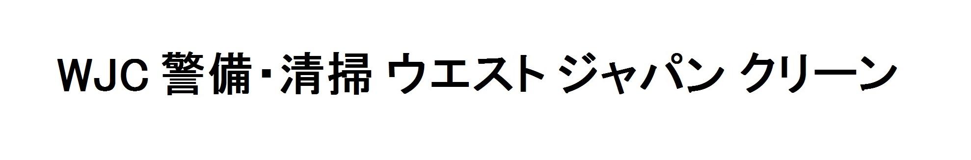 奈良・大阪・三重・京都エリアの警備・清掃とウイルスの除菌殺菌サービス会社ウエストジャパンクリーン株式会社のホームページ。